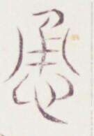 http://image.kanji.zinbun.kyoto-u.ac.jp/images/iiif/zinbun/toho/A020/A0200496.tif/578,882,135,195/full/0/default.jpg