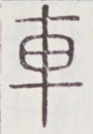 http://image.kanji.zinbun.kyoto-u.ac.jp/images/iiif/zinbun/toho/A020/A0200514.tif/1472,476,135,195/full/0/default.jpg