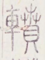 http://image.kanji.zinbun.kyoto-u.ac.jp/images/iiif/zinbun/toho/A020/A0200517.tif/1176,954,145,195/full/0/default.jpg