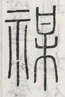 http://image.kanji.zinbun.kyoto-u.ac.jp/images/iiif/zinbun/toho/A024/A0240022.tif/407,1963,211,313/full/0/default.jpg