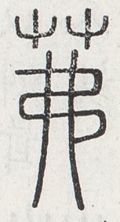 http://image.kanji.zinbun.kyoto-u.ac.jp/images/iiif/zinbun/toho/A024/A0240044.tif/1105,1483,174,320/full/0/default.jpg