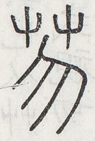 http://image.kanji.zinbun.kyoto-u.ac.jp/images/iiif/zinbun/toho/A024/A0240047.tif/2839,1352,196,291/full/0/default.jpg