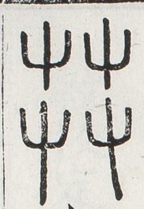 http://image.kanji.zinbun.kyoto-u.ac.jp/images/iiif/zinbun/toho/A024/A0240049.tif/1287,952,211,305/full/0/default.jpg