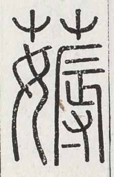 http://image.kanji.zinbun.kyoto-u.ac.jp/images/iiif/zinbun/toho/A024/A0240049.tif/1730,1592,225,349/full/0/default.jpg