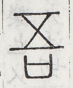 http://image.kanji.zinbun.kyoto-u.ac.jp/images/iiif/zinbun/toho/A024/A0240057.tif/2813,1207,240,291/full/0/default.jpg