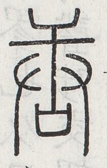 http://image.kanji.zinbun.kyoto-u.ac.jp/images/iiif/zinbun/toho/A024/A0240058.tif/1090,1349,211,331/full/0/default.jpg