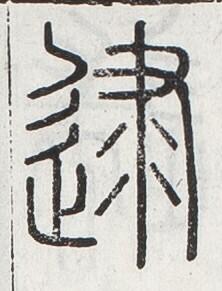 http://image.kanji.zinbun.kyoto-u.ac.jp/images/iiif/zinbun/toho/A024/A0240070.tif/2377,960,222,291/full/0/default.jpg