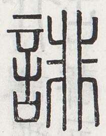 http://image.kanji.zinbun.kyoto-u.ac.jp/images/iiif/zinbun/toho/A024/A0240091.tif/872,1738,211,269/full/0/default.jpg