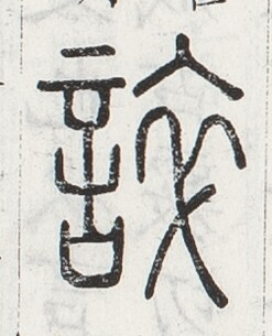 http://image.kanji.zinbun.kyoto-u.ac.jp/images/iiif/zinbun/toho/A024/A0240094.tif/851,1716,247,305/full/0/default.jpg