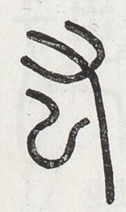http://image.kanji.zinbun.kyoto-u.ac.jp/images/iiif/zinbun/toho/A024/A0240107.tif/2392,2334,182,305/full/0/default.jpg