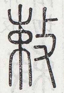 http://image.kanji.zinbun.kyoto-u.ac.jp/images/iiif/zinbun/toho/A024/A0240115.tif/2846,1301,211,305/full/0/default.jpg