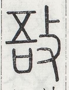 http://image.kanji.zinbun.kyoto-u.ac.jp/images/iiif/zinbun/toho/A024/A0240116.tif/1280,1265,233,305/full/0/default.jpg