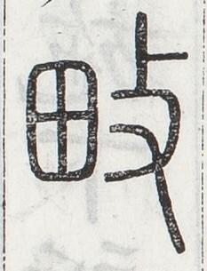 http://image.kanji.zinbun.kyoto-u.ac.jp/images/iiif/zinbun/toho/A024/A0240116.tif/836,1578,233,305/full/0/default.jpg