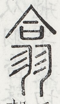 http://image.kanji.zinbun.kyoto-u.ac.jp/images/iiif/zinbun/toho/A024/A0240130.tif/1534,1454,196,338/full/0/default.jpg