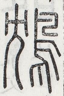 http://image.kanji.zinbun.kyoto-u.ac.jp/images/iiif/zinbun/toho/A024/A0240141.tif/1312,1149,211,316/full/0/default.jpg