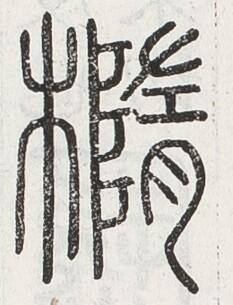 http://image.kanji.zinbun.kyoto-u.ac.jp/images/iiif/zinbun/toho/A024/A0240209.tif/1530,1538,233,305/full/0/default.jpg