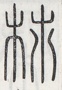 http://image.kanji.zinbun.kyoto-u.ac.jp/images/iiif/zinbun/toho/A024/A0240212.tif/2606,971,211,305/full/0/default.jpg