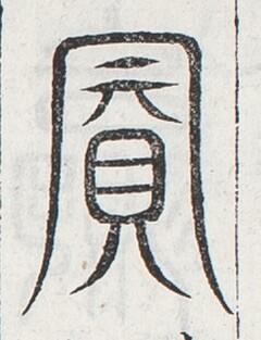 http://image.kanji.zinbun.kyoto-u.ac.jp/images/iiif/zinbun/toho/A024/A0240224.tif/3468,989,240,313/full/0/default.jpg