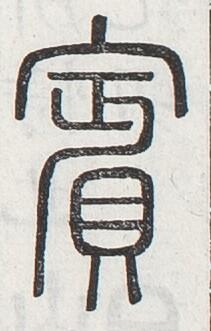 http://image.kanji.zinbun.kyoto-u.ac.jp/images/iiif/zinbun/toho/A024/A0240224.tif/3700,2196,211,331/full/0/default.jpg