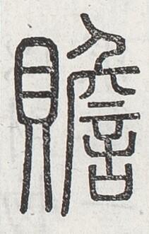 http://image.kanji.zinbun.kyoto-u.ac.jp/images/iiif/zinbun/toho/A024/A0240225.tif/2806,2007,211,331/full/0/default.jpg