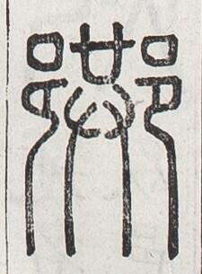 http://image.kanji.zinbun.kyoto-u.ac.jp/images/iiif/zinbun/toho/A024/A0240232.tif/2574,2748,225,305/full/0/default.jpg