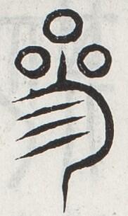 http://image.kanji.zinbun.kyoto-u.ac.jp/images/iiif/zinbun/toho/A024/A0240242.tif/1345,967,182,305/full/0/default.jpg