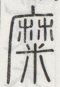 http://image.kanji.zinbun.kyoto-u.ac.jp/images/iiif/zinbun/toho/A024/A0240254.tif/2813,1621,211,305/full/0/default.jpg