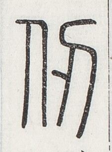 http://image.kanji.zinbun.kyoto-u.ac.jp/images/iiif/zinbun/toho/A024/A0240278.tif/2799,1498,225,305/full/0/default.jpg