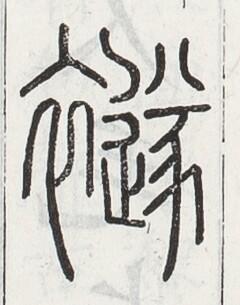 http://image.kanji.zinbun.kyoto-u.ac.jp/images/iiif/zinbun/toho/A024/A0240295.tif/1534,2279,240,305/full/0/default.jpg