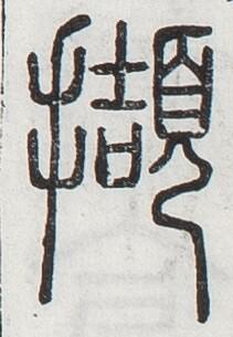 http://image.kanji.zinbun.kyoto-u.ac.jp/images/iiif/zinbun/toho/A024/A0240295.tif/3671,2574,211,305/full/0/default.jpg