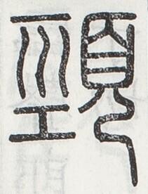 http://image.kanji.zinbun.kyoto-u.ac.jp/images/iiif/zinbun/toho/A024/A0240311.tif/1320,992,211,276/full/0/default.jpg