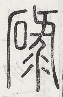 http://image.kanji.zinbun.kyoto-u.ac.jp/images/iiif/zinbun/toho/A024/A0240334.tif/1767,2036,218,331/full/0/default.jpg