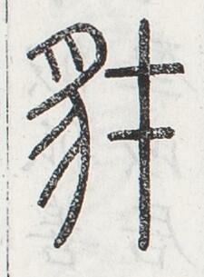 http://image.kanji.zinbun.kyoto-u.ac.jp/images/iiif/zinbun/toho/A024/A0240338.tif/647,1432,225,305/full/0/default.jpg