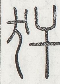 http://image.kanji.zinbun.kyoto-u.ac.jp/images/iiif/zinbun/toho/A024/A0240339.tif/3235,1810,211,291/full/0/default.jpg
