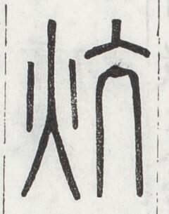 http://image.kanji.zinbun.kyoto-u.ac.jp/images/iiif/zinbun/toho/A024/A0240357.tif/1556,1389,240,305/full/0/default.jpg