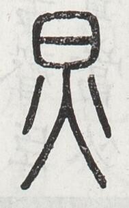 http://image.kanji.zinbun.kyoto-u.ac.jp/images/iiif/zinbun/toho/A024/A0240357.tif/1788,2777,189,305/full/0/default.jpg