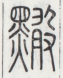 http://image.kanji.zinbun.kyoto-u.ac.jp/images/iiif/zinbun/toho/A024/A0240360.tif/3221,1454,247,305/full/0/default.jpg