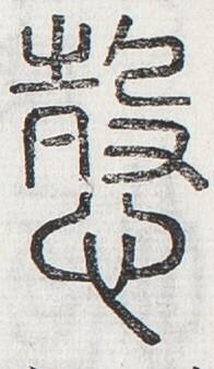 http://image.kanji.zinbun.kyoto-u.ac.jp/images/iiif/zinbun/toho/A024/A0240373.tif/3693,1098,196,338/full/0/default.jpg