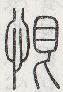 http://image.kanji.zinbun.kyoto-u.ac.jp/images/iiif/zinbun/toho/A024/A0240378.tif/662,1759,211,305/full/0/default.jpg