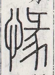http://image.kanji.zinbun.kyoto-u.ac.jp/images/iiif/zinbun/toho/A024/A0240378.tif/880,2486,225,305/full/0/default.jpg