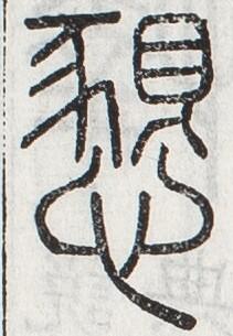 http://image.kanji.zinbun.kyoto-u.ac.jp/images/iiif/zinbun/toho/A024/A0240381.tif/647,1047,211,305/full/0/default.jpg