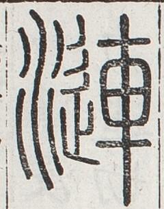 http://image.kanji.zinbun.kyoto-u.ac.jp/images/iiif/zinbun/toho/A024/A0240390.tif/429,981,240,305/full/0/default.jpg
