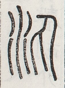 http://image.kanji.zinbun.kyoto-u.ac.jp/images/iiif/zinbun/toho/A024/A0240400.tif/443,2537,225,305/full/0/default.jpg