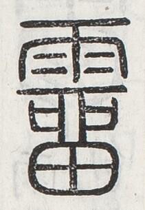 http://image.kanji.zinbun.kyoto-u.ac.jp/images/iiif/zinbun/toho/A024/A0240408.tif/2799,1265,211,305/full/0/default.jpg