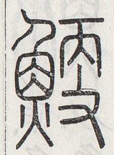 http://image.kanji.zinbun.kyoto-u.ac.jp/images/iiif/zinbun/toho/A024/A0240412.tif/3003,1738,225,305/full/0/default.jpg