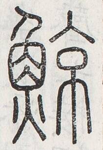http://image.kanji.zinbun.kyoto-u.ac.jp/images/iiif/zinbun/toho/A024/A0240412.tif/3017,1229,211,305/full/0/default.jpg