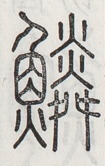 http://image.kanji.zinbun.kyoto-u.ac.jp/images/iiif/zinbun/toho/A024/A0240412.tif/3017,2530,211,334/full/0/default.jpg