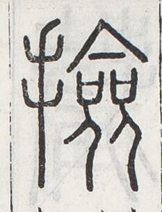 http://image.kanji.zinbun.kyoto-u.ac.jp/images/iiif/zinbun/toho/A024/A0240423.tif/2552,931,233,305/full/0/default.jpg
