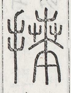 http://image.kanji.zinbun.kyoto-u.ac.jp/images/iiif/zinbun/toho/A024/A0240423.tif/2566,1694,233,305/full/0/default.jpg