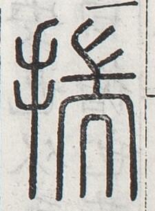 http://image.kanji.zinbun.kyoto-u.ac.jp/images/iiif/zinbun/toho/A024/A0240426.tif/3686,2443,225,305/full/0/default.jpg